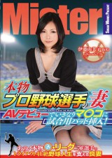 Baseball Player's Wife AV Debut