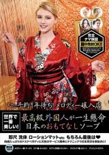 Service of the Most Beautiful Soaplady in Japan