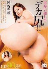 Big Hip Cuite