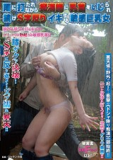 Ecstasy Molested Busty Woman in the Rain