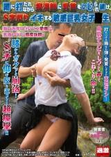 Sensitive Busty School Girl Molested in the Rain