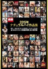 2015 Works Compilation