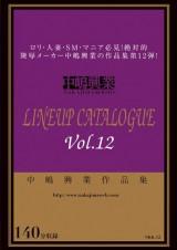 NAKAJIMA KOGYO LINEUP CATALOGUE vol. 12