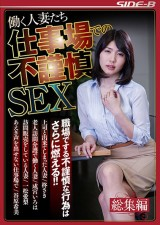 Immoral Sex of Working Madams