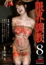 Ultimate Torture 8