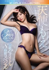 Moe Amatsuka 3 Year Anniversary Best 8 Hours