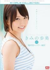 Ayumi Kimino 16 Hours Complete Best