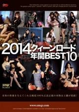 2014 QUEENROAD BEST 10