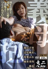 Sex with Step Mother