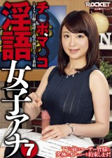 Kinkin Female Announcer 7