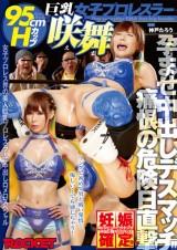 Big Breast Wrestler Creampie Match at Dangerous Day