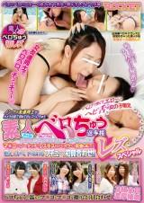 Amateur Deep Kiss Competition Lesbian Special