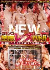 New Real Naked Lesbian Battle 4