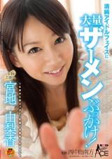 Yurika Miyachi: Huge Facial Bukkake