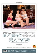 Erotic Three Sisters Hire a Butler for Their Onanie