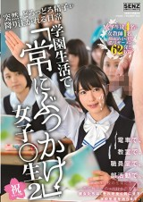 Always Semen Shower School 2