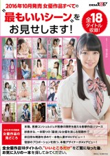 SOD Actresses Compilation Released in Oct. 2016