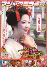 Geisha Girl in the Magic Mirror Box Car