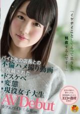 Hentai Girl AV Debut