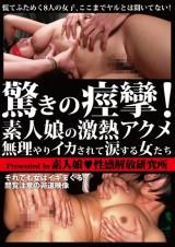 Amateur Girl Extreme Ecstasy