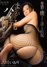 Erotic Hip
