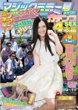 Fan Thanks Giving Festival Iori Furukawa in Magic Mirror Box Car