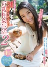 Iori Furukawa is Your Sister 2