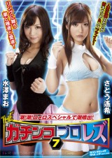 Real Splash Wrestling 7