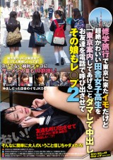 Rape the Country School Girl and Her Friends 2
