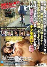 School Girls Chain Rape 6