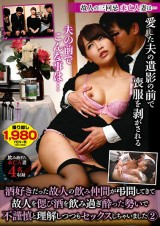 Tipsy Widow Make Love with Friends of Departed 2