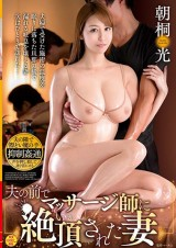 Massage Ecstasy in Front of Husband
