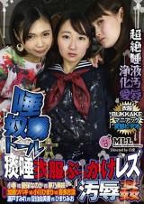 Bukkake Lesbian Maniac Hentai Movie