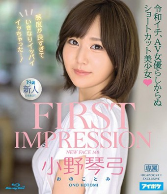 FIRST IMPRESSION 148