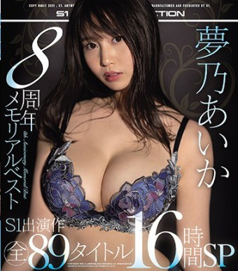 Aika Yumeno Memorial Best 16 Hours SP