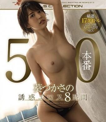 Tsukasa Aoi Temptation 8 Hours