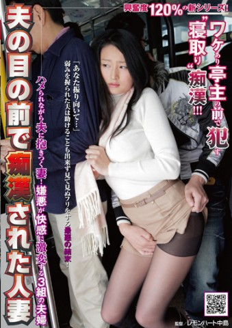 Molested in Front of Husband