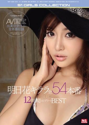 Kirara Asuka Complete Best 12 Hours