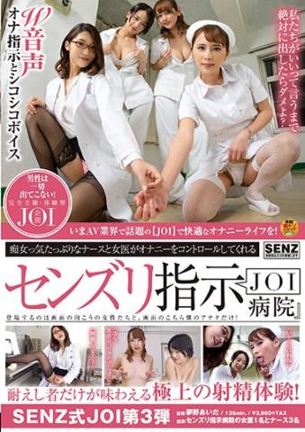 Jerk Off Instruction Hospital