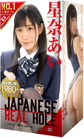 JAPANESE REAL HOLE AI HOSHINA
