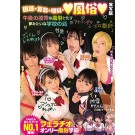 School Becomes Soapland in the Afternoon