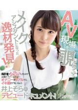 Beauty Assistant AV Debut