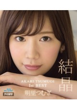 AKARI TSUMUGI 1st BEST