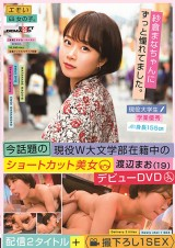 Debut DVD of the Short Hair Beauty