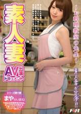 Amateur Wife AV Debut Document vol. 6 -Cocking Instructor-