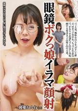 Bukkake onto the Girl Wearing Glasses