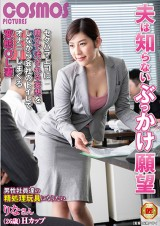 Married Office Lady Has Erotic Delusion Husband Does not Know