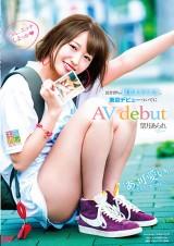AV Debut in Tokyo