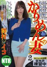 Sexual Harassment Driving School 2
