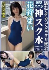 Venus of School Swimsuit 120